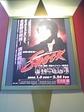 iriguchi poster.JPG