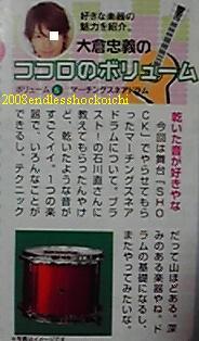 okura tvguide322.JPG